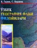 O'zbek geograflariga yangi tuhfa!
